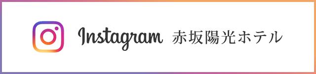instagram 赤坂陽光ホテル
