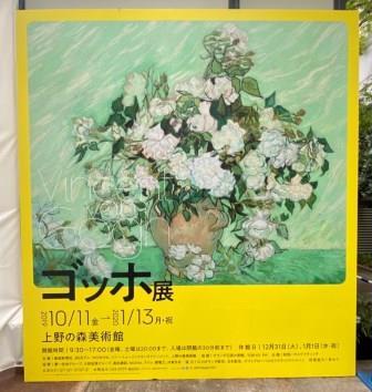上野の森美術館 ゴッホ展2
