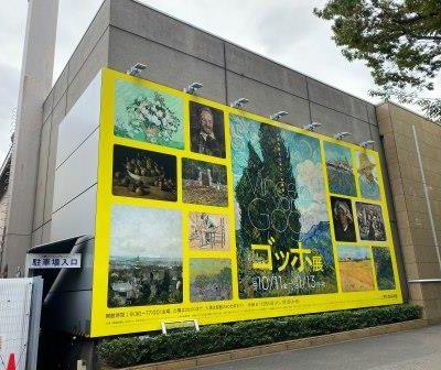 上野の森美術館 ゴッホ展