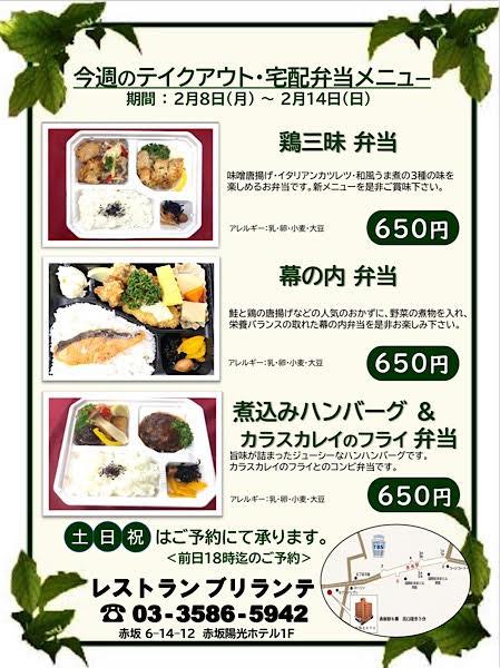 2021.2.8~14お弁当メニュー