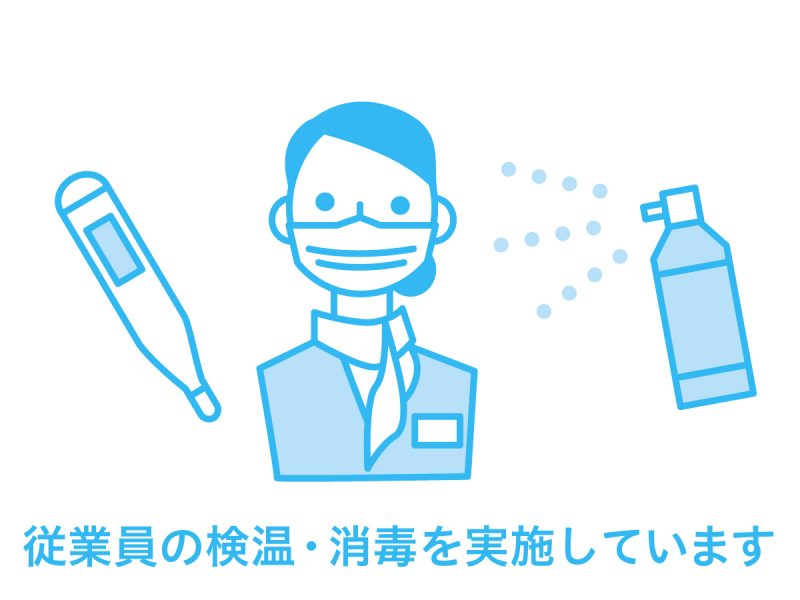 従業員検温消毒